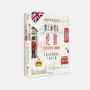 未读 | 旅行家 《带上画笔去伦敦》
