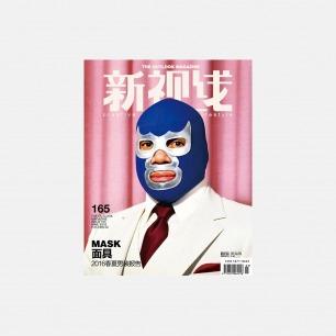 《新视线》16年3月刊   世界面具文化