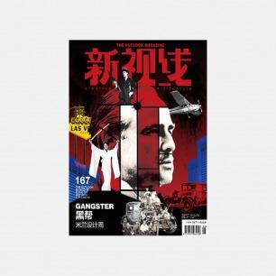 《新视线》16年5月刊   黑帮文化大集结