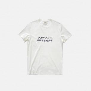 新款 全棉圆领短袖T恤 碎片信息绞碎你