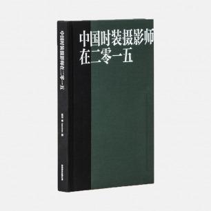 中国时装摄影师在二零一五   中国顶级时装摄影师访谈录