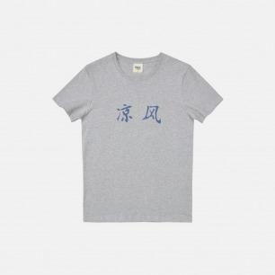 吃茶去男款全棉T恤 凉风