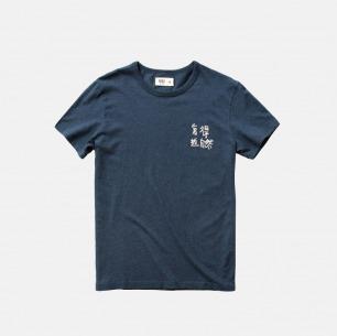 长绒棉素色打底纯色 休闲文艺 刺绣款男款花纱圆领短袖T恤  复得返自然款