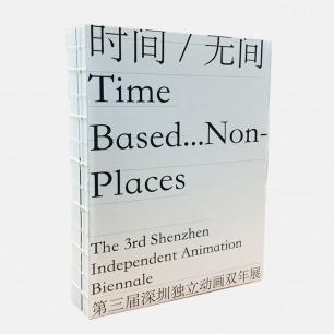 《时间/无间:第三届深圳独立动画双年展》
