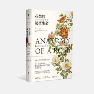 《花朵的秘密生命》 | 一朵花的自然史 探寻花朵不为人知的记忆和感知【随书附赠精美花朵书签】
