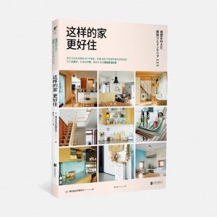 《这样的家更好住》 | 教你打造理想舒适的家