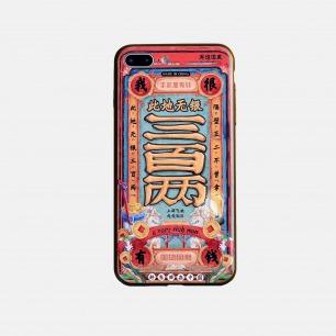 國貨回潮 浮雕手机壳  | 德-三-双【三款可选】