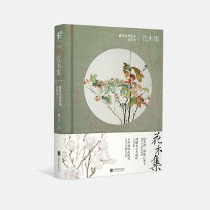 花木集 | 一本开满花的艺术手账 戴泽花卉艺术收藏本
