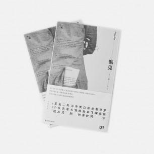 十三邀第一辑:《偏见》 | 许知远对话罗振宇、李安、冯小刚等嘉宾