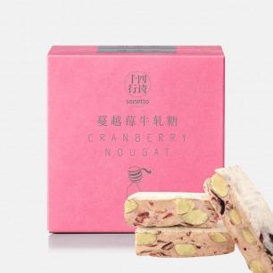 网红蔓越莓手工牛轧糖 | 低甜度 台湾传统工艺制作
