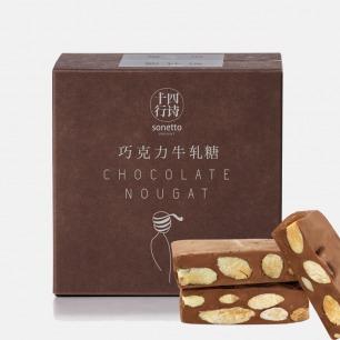 网红巧克力手工牛轧糖 | 低甜度 台湾传统工艺制作