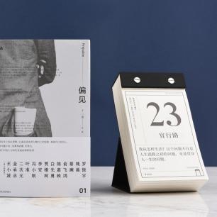 《偏见》+2018《单向历》 | 许知远对话罗振宇、李安、冯小刚等嘉宾