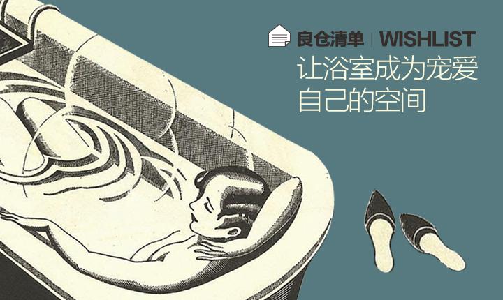 清单/让浴室成为宠爱自己的空间