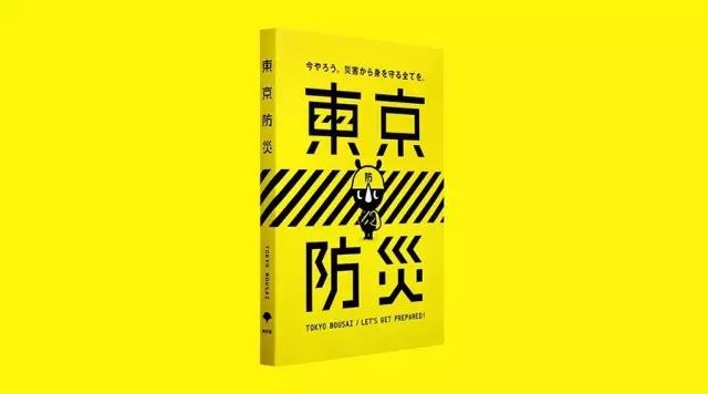 人人抢着要的《东京防灾手册》/人人抢着要的《东京防灾手册》