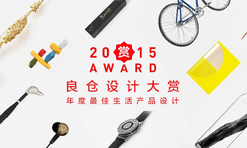 2015年度最佳生活产品设计大赏/2015年度最佳生活产品设计大赏