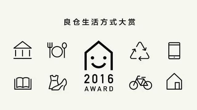2016良仓生活方式大赏/2016良仓生活方式大赏