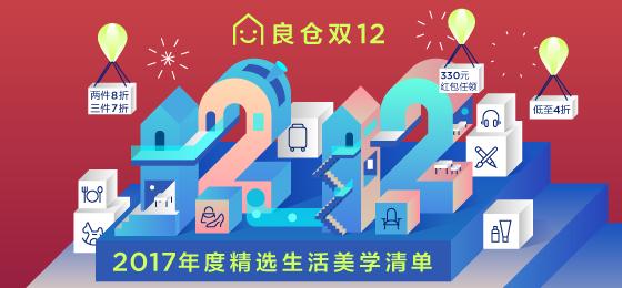 良仓双12|2017 年度精选生活美学清单/良仓双12|2017 年度精选生