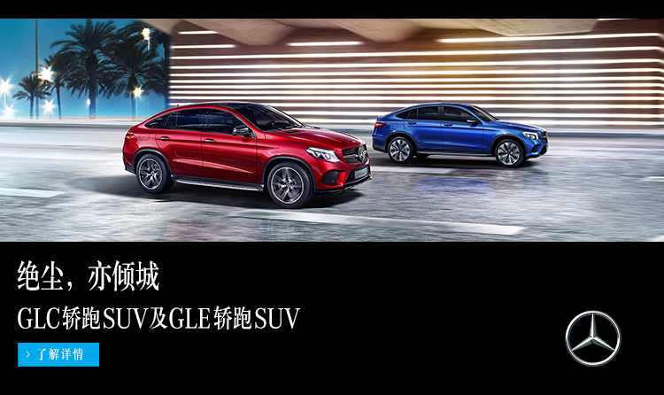 梅赛德斯-奔驰GLC轿跑SUV及GLE轿跑SUV/绝尘,亦倾城