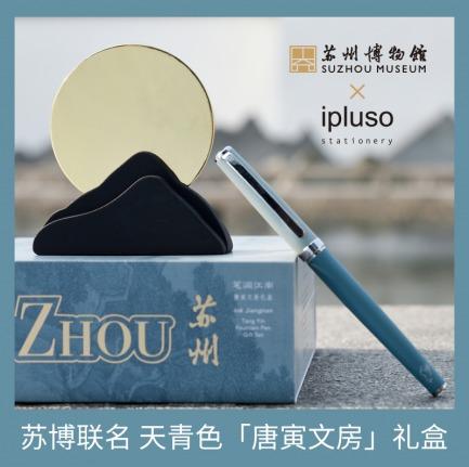 颜色/苏州博物馆联名【唐寅文房】礼盒-0.5mm(F尖)