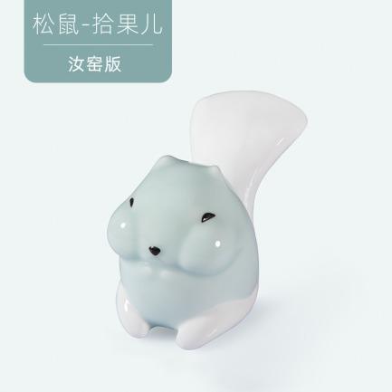 颜色/茶宠系列·拾果儿(汝窑)