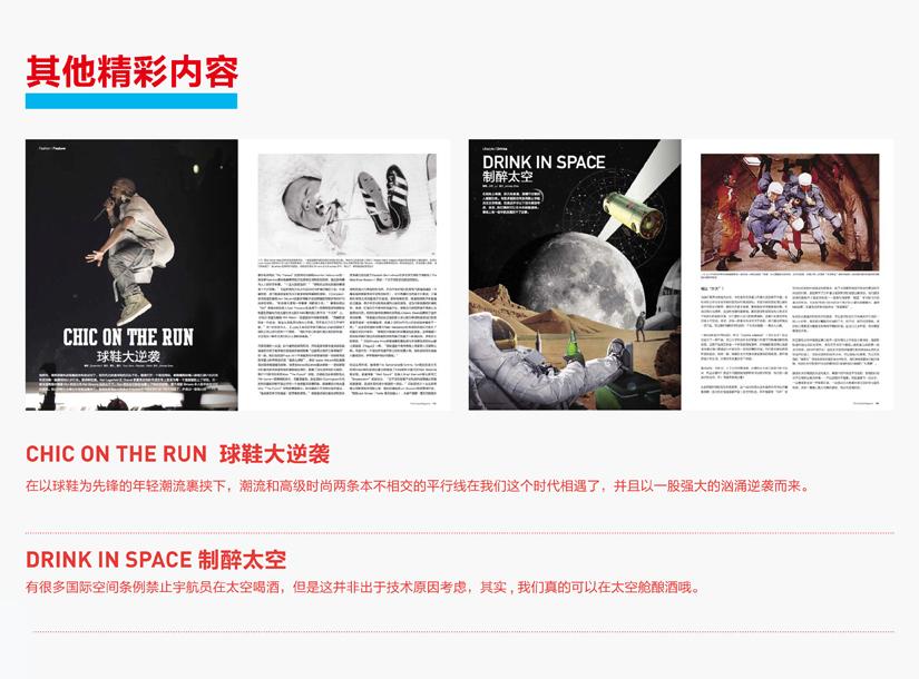 《新视线•东京(下)》2014年9月刊【含10元邮资】