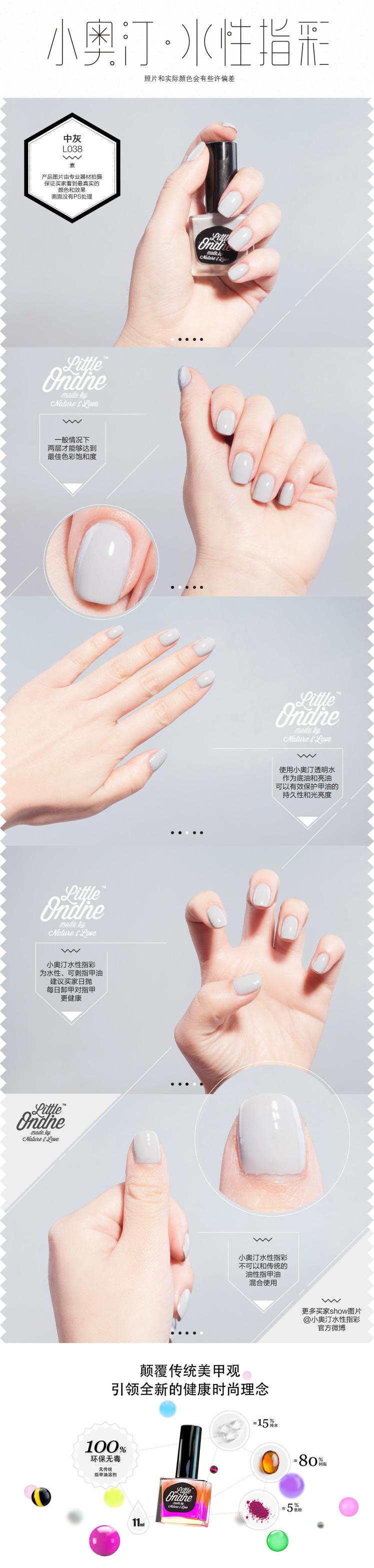 水性指彩-50度灰素L038 | 天然环保不刺鼻 不伤指甲