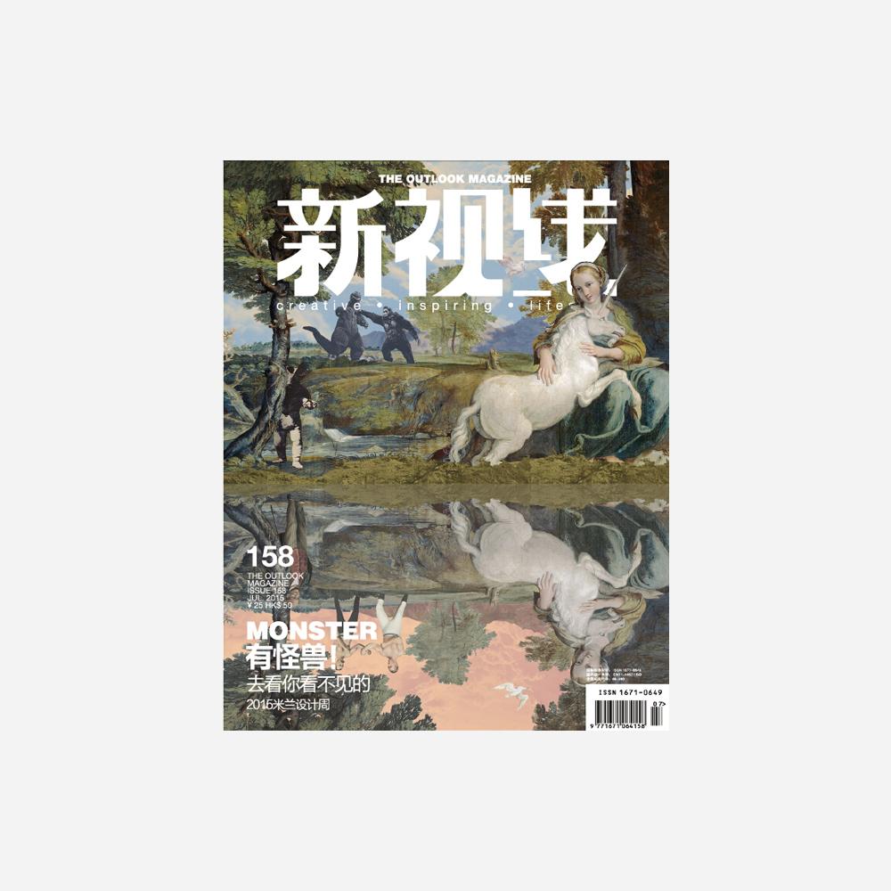 【现货】《新视线》2015年7月刊【包含10元邮资】