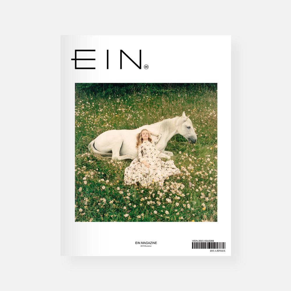 EIN文化杂志(第八期)