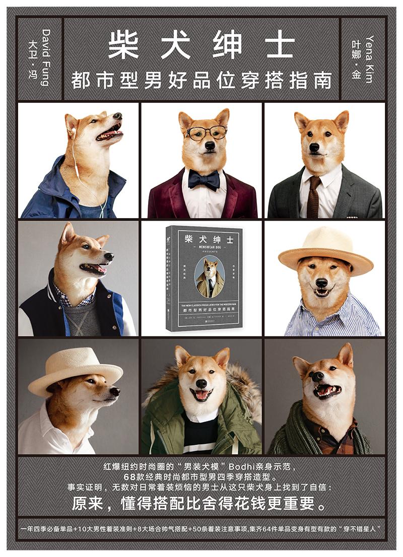 《柴犬绅士:都市型男好品位穿搭指南》 | 懂得搭配比舍得花钱更重要