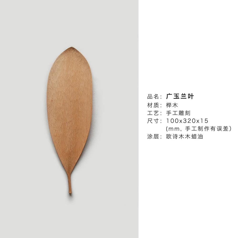 [山舍]秋山系列广玉兰树叶手工木盘