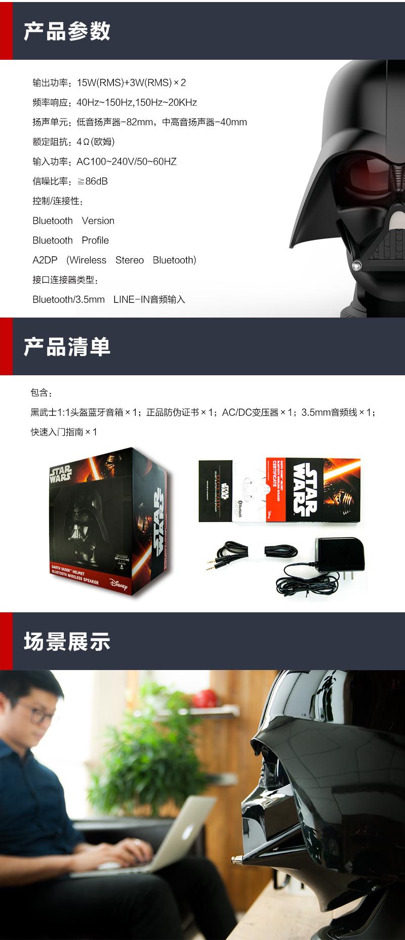 星球大战黑武士1:1头盔蓝牙音箱 专属定制编号 | 限量2000台