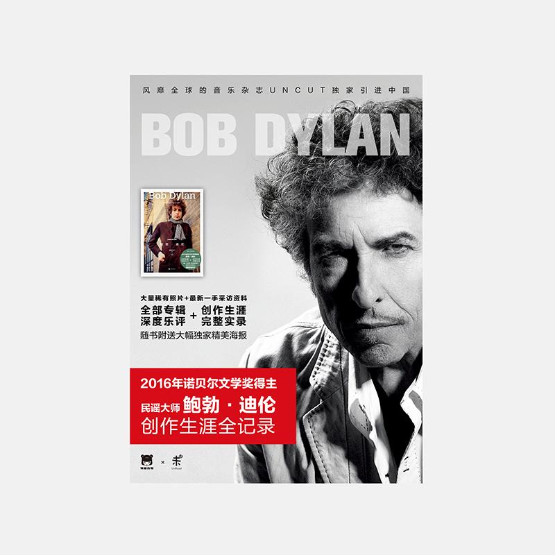 经典摇滚音乐指南 | 新诺奖得主鲍勃·迪伦