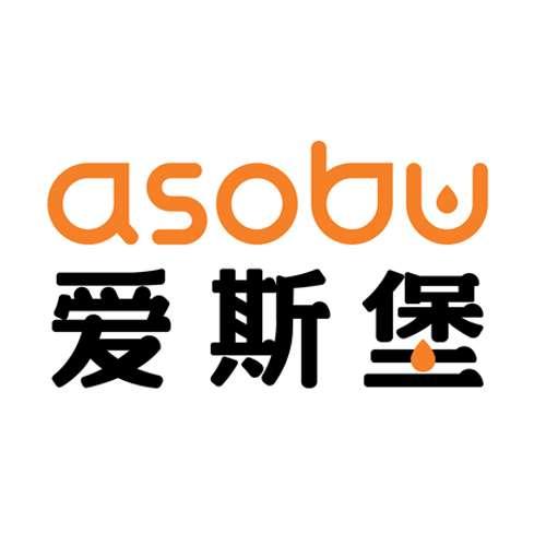 Asobu爱斯堡