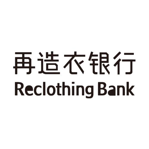 Reclothing Bank再造衣银行