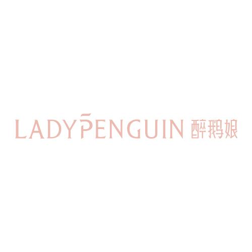 醉鹅娘LADY PENGUIN