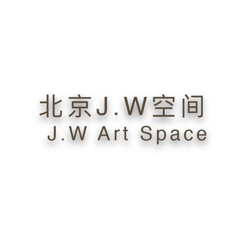 北京J.W空间