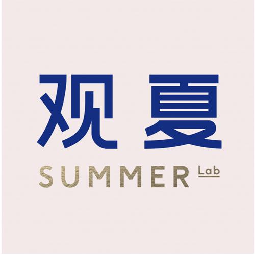 观夏SUMMER Lab