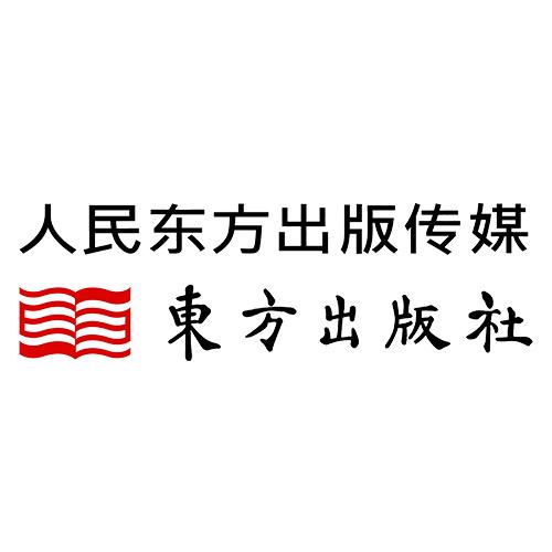 东方出版社