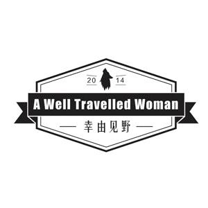 幸由见野 A Well Travelled Woman