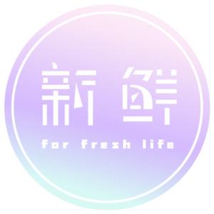 forfreshlife新鲜