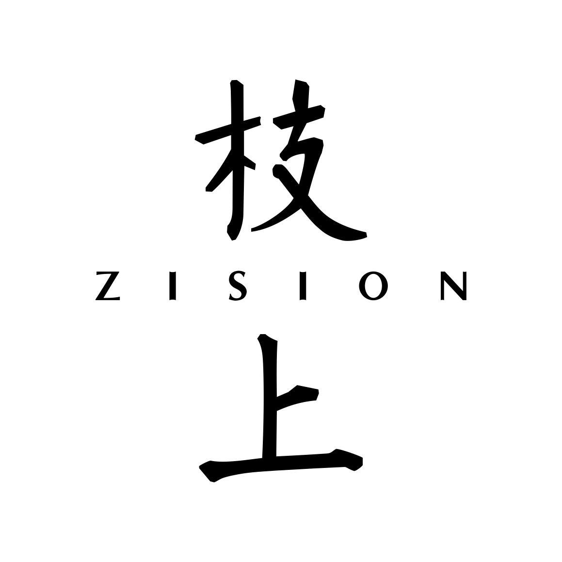 「枝上/ZISION」