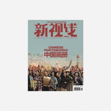 《新视线》2015年5月刊 | 遍览中国的历史与微尘
