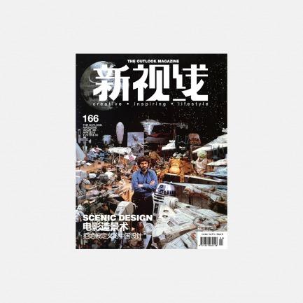 【现货】《新视线》2016年4月刊 电影造景术【包含10元邮资】