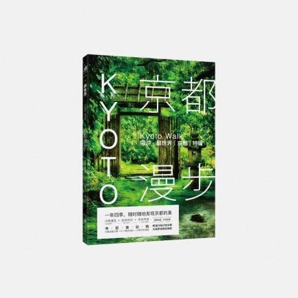 《京都漫步:穷游》 | 兼顾人文性与实用性的旅行指南