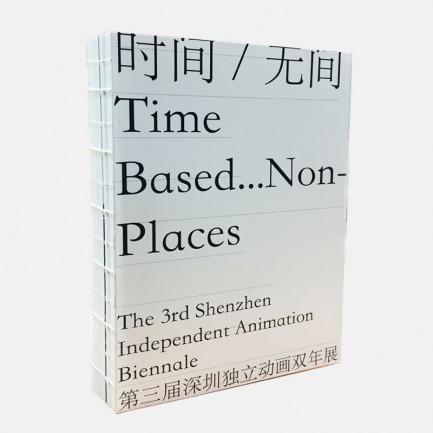 《时间/无间》  | 第三届深圳独立动画双年展