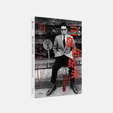 《知日・这就是三岛由纪夫》特集 | 一个无法被定义的日本大文豪