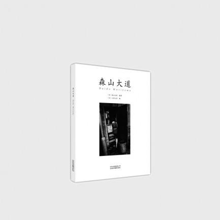 《森山大道》摄影集 | 中文版限量发行3000册