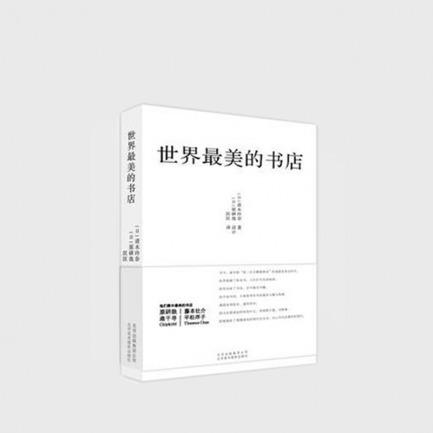 《世界最美的书店》 | 日本设计界大师 原研哉亲自设计