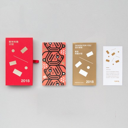 新年利是封礼盒 | 12个艺术家 12款红包