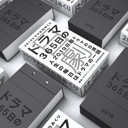 2019日剧台词日历 | 平成年最后的日剧鉴赏
